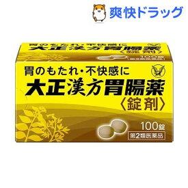 【第2類医薬品】大正漢方胃腸薬錠剤(100錠)【大正漢方胃腸薬】