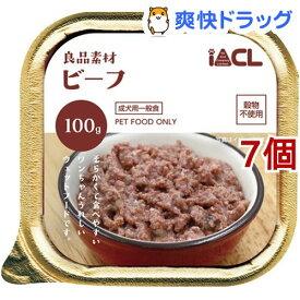 良品素材 アルミトレイ ビーフ(100g*7個セット)【良品素材】[ドッグフード]