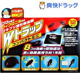 Wトラップ ゴキブリ誘引殺虫剤 コンパクトミニ 1年用(12コ入)【Wトラップ】