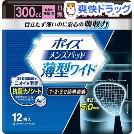 ポイズ メンズパッド 薄型ワイド 安心の多量用 300cc(12枚入*6パック)【ポイズ】