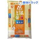 令和2年産 アイリスオーヤマ 低温製法米 無洗米 北海道産ななつぼし(5kg)【アイリスフーズ】