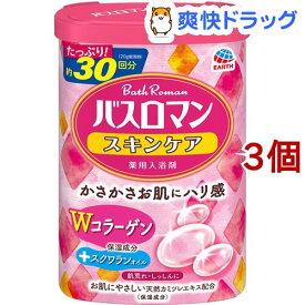 バスロマン スキンケア 入浴剤 Wコラーゲン(600g*3個セット)【バスロマン】