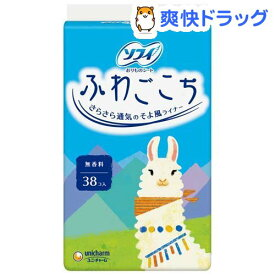 ソフィ ふわごこち 無香料(38枚入)【ソフィ】