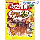 ペティオ ダブル巻き ガム 肉2倍祭(7本入)【ペティオ(Petio)】