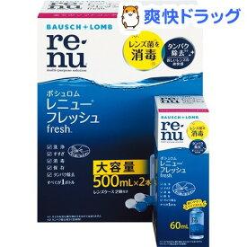 【フレッシュ60mL付】レニュー フレッシュ 500ml*2本パック(1セット)【RENU(レニュー)】