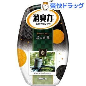 お部屋の消臭力 消臭芳香剤 部屋用 炭と白檀の香り(400ml)【消臭力】