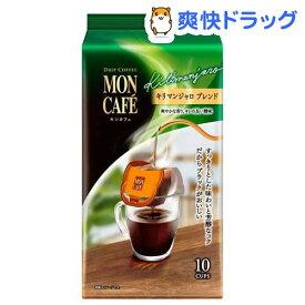 モンカフェ キリマンジャロAAブレンド(8.0g*10袋入)【モンカフェ】[コーヒー]