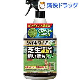 シバキープ エースシャワー(900ml)【シバキープ】[除草剤]