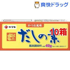 だしの素 粉末(4g*10袋入*10コセット)【zaiko20_4】【ヤマキ】