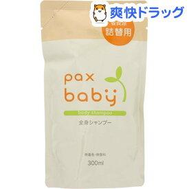 パックスベビー 全身シャンプー 詰替用(300ml)【パックスベビー】