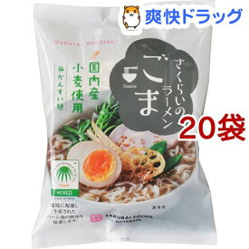 さくらいのラーメン ごま(100g*20袋セット)【桜井食品】