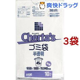 ちぇるたす ごみ袋45L 厚口 白半透明 H59(10枚入*3コセット)