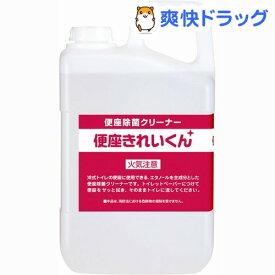 便座除菌クリーナー 便座きれいくん(3L)