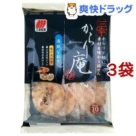からり庵 海鮮しお味(10枚入*3袋セット)