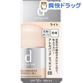 資生堂 d プログラム アレルバリア エッセンス BB N ライト(30ml)【d プログラム(d program)】