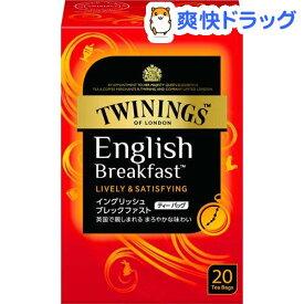 トワイニング ティーバッグ イングリッシュブレックファスト(2.0g*20袋入)【トワイニング(TWININGS)】