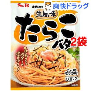まぜるだけのスパゲッティソース 生風味たらこバター(53.4g*2袋セット)【まぜるだけのスパゲッティソース】