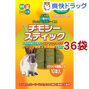 チモシースティック パパイヤ酵素入り(10本入*36コセット)