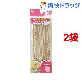 KM3084 すそあげテープ ベージュ 静電防止糸使用(2.5cm*1.2m*2コセット)