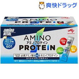 アミノバイタル アミノプロテイン バニラ味(4.4g*60本入)【アミノバイタル(AMINO VITAL)】