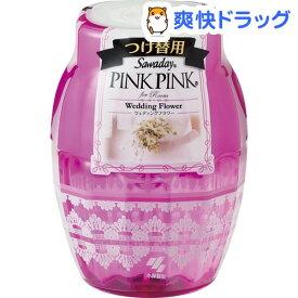 サワデー ピンクピンク ウェディングフラワー つけ替用(250ml)【サワデー】