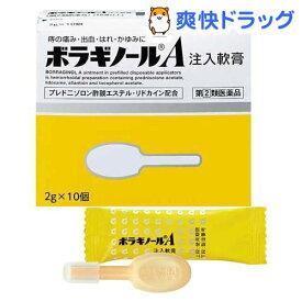 【第(2)類医薬品】ボラギノールA注入軟膏(2g*10コ入)【ボラギノール】