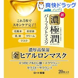 肌ラボ 極潤パーフェクトマスク(20枚入)【肌研(ハダラボ)】[パック]