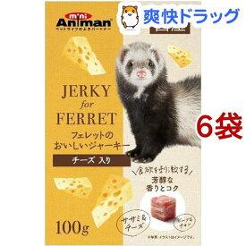 ミニアニマン フェレットのおいしいジャーキー チーズ入り(100g*6袋セット)【ミニアニマン】