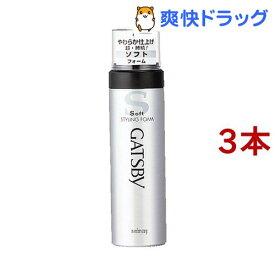 ギャツビー スタイリングフォーム ソフト(185g*3本セット)【GATSBY(ギャツビー)】