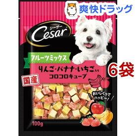 シーザースナック りんご・バナナ・いちご入りコロコロキューブ(100g*6コセット)【d_cesar】【シーザー(ドッグフード)(Cesar)】