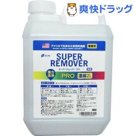 スーパーリムーバー PRO 業務用(2L)