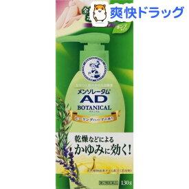 【第2類医薬品】メンソレータム AD ボタニカル乳液(130g)【メンソレータムAD】