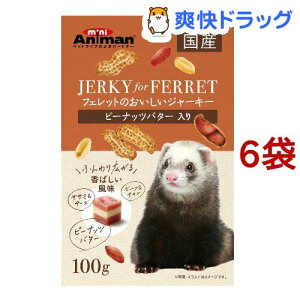 ミニアニマン フェレットのおいしいジャーキー ピーナッツバター入り(100g*6袋セット)【ミニアニマン】