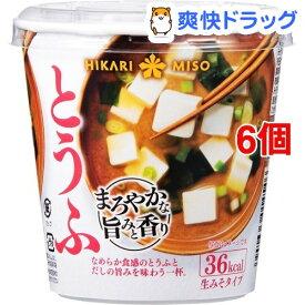 ひかり味噌 カップみそ汁 まろやかな旨みと香り とうふ(6個セット)[味噌汁]