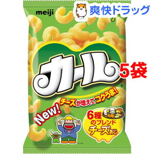 明治カール チーズあじ(64g*5袋セット)【明治カール】