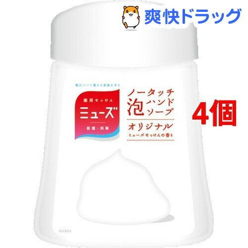 ミューズ ノータッチ泡ハンドソープ 詰替え ボトル オリジナル(250mL*4コセット)【2qh】【ミューズ】