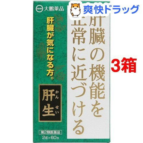 【第2類医薬品】肝生(60包*3コセット)【肝生】