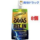 ザバス ピットインエネルギージェル ウメ風味(69g*8コセット)【ザバス(SAVAS)】