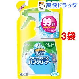 スクラビングバブル カビも防げるバスクリーナー フローラルの香り つめかえ用(350mL*3コセット)【スクラビングバブル】