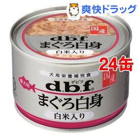デビフ まぐろ白身 白米入り(150g*24コセット)【デビフ(d.b.f)】