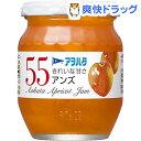 【訳あり】アヲハタ55 アンズ(250g)【アヲハタ】