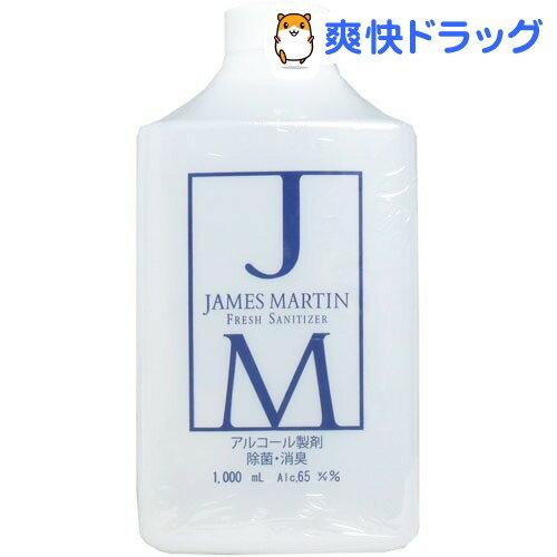 ジェームズマーティン フレッシュサニタイザー 詰替用(1L)【ジェームズマーティン】