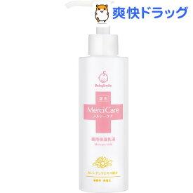 ベビースマイル メルシーケア 薬用カレンデュラミルク S-802(150mL)【ベビースマイル(Baby Smile)】