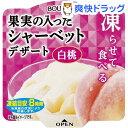 果実の入ったシャーベットデザート 白桃(130g)