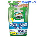 スクラビングバブル アルコール除菌 トイレ用 つめかえ用(250mL)【スクラビングバブル】