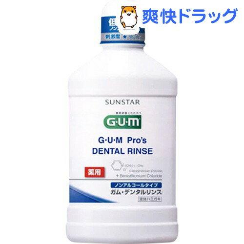 ガム・プロズ 薬用デンタルリンス 歯科専売 ノンアルコール(500mL)【ガム(G・U・M)】