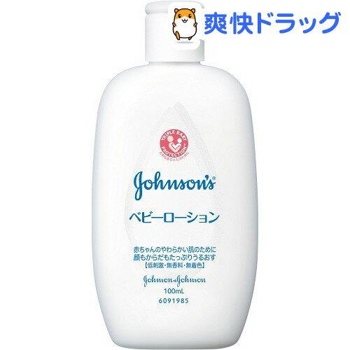 ジョンソン ベビーローション 低刺激・無香料・無着色(100mL)【ジョンソン・ベビー(johnoson´s baby)】