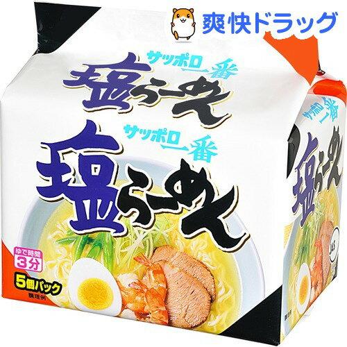 サッポロ一番 塩らーめん(5食入)【サッポロ一番】[インスタントラーメン]