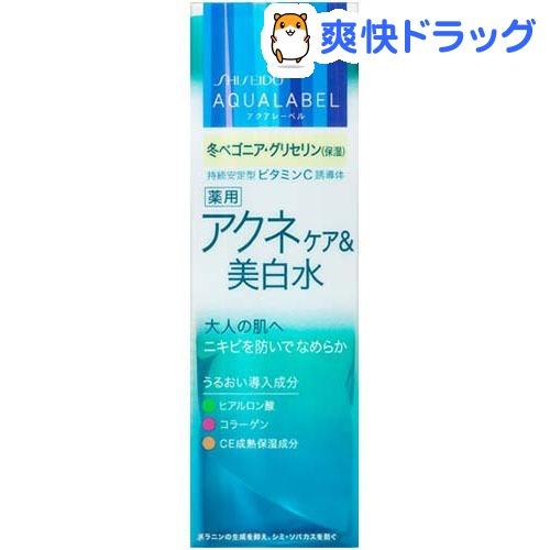 資生堂 アクアレーベル アクネケア&美白水(200mL)【アクアレーベル】