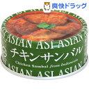 アジアン味 チキンサンバル(60g)